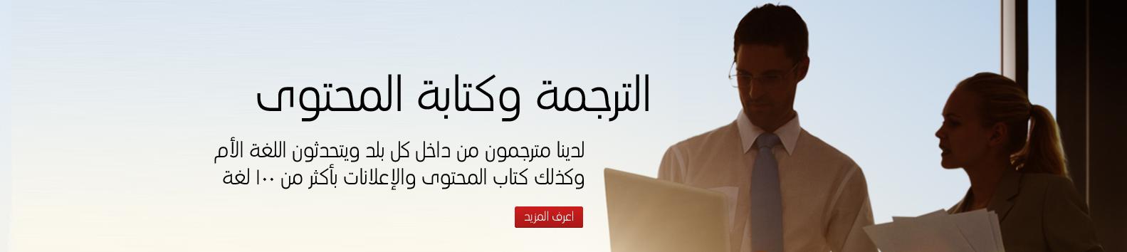 01-gpi-website-localization-ar_2